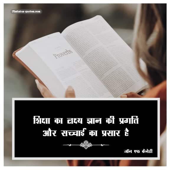 Top Education Quotes In Hindi
