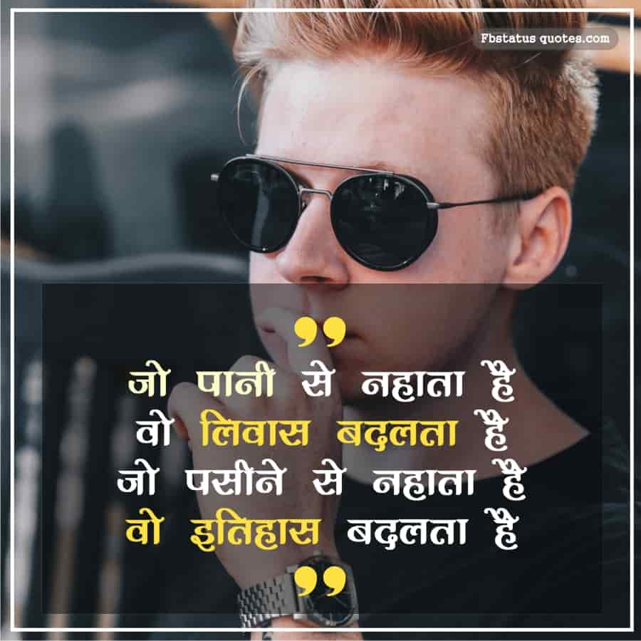 Top Instagram Caption For Boys In Hindi