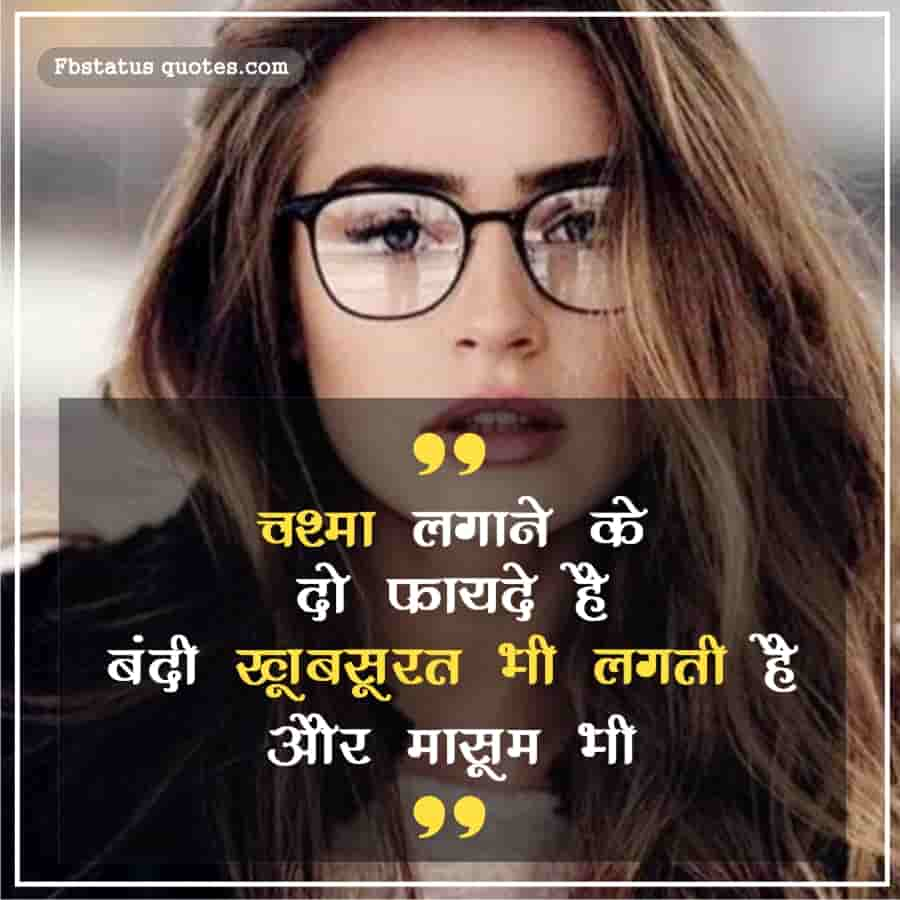 Top Instagram Caption In Hindi For Girls