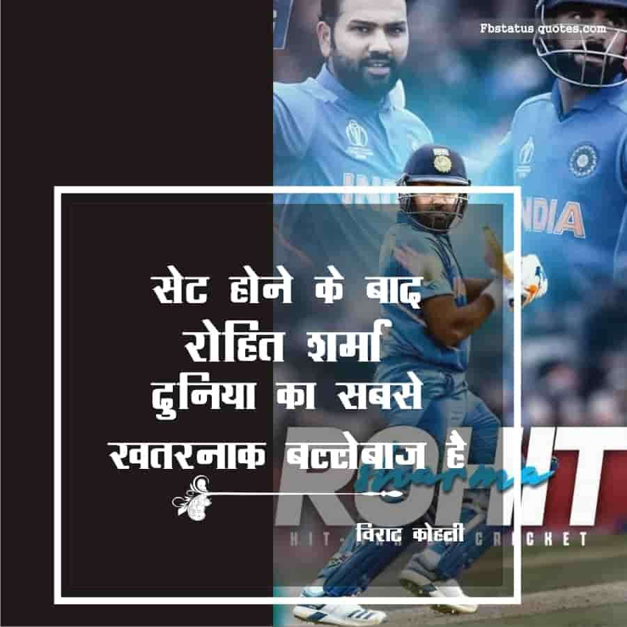 Top Rohit Sharma Quotes In Hindi