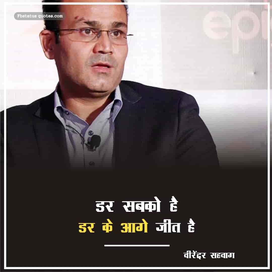 Top Virender Sehwag Quotes In Hindi