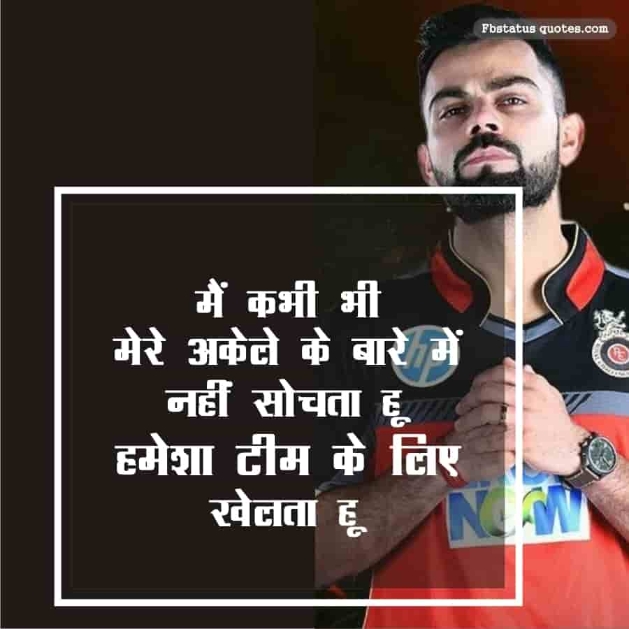 Virat Kohli Quotes In Hindi With Picture