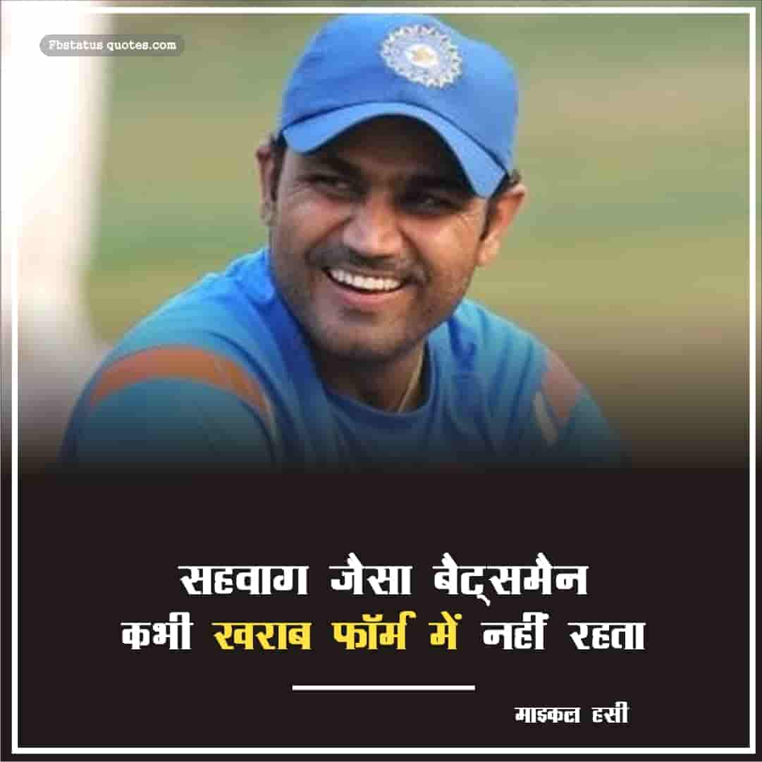 Virender Sehwag Motivational Quotes In Hindi