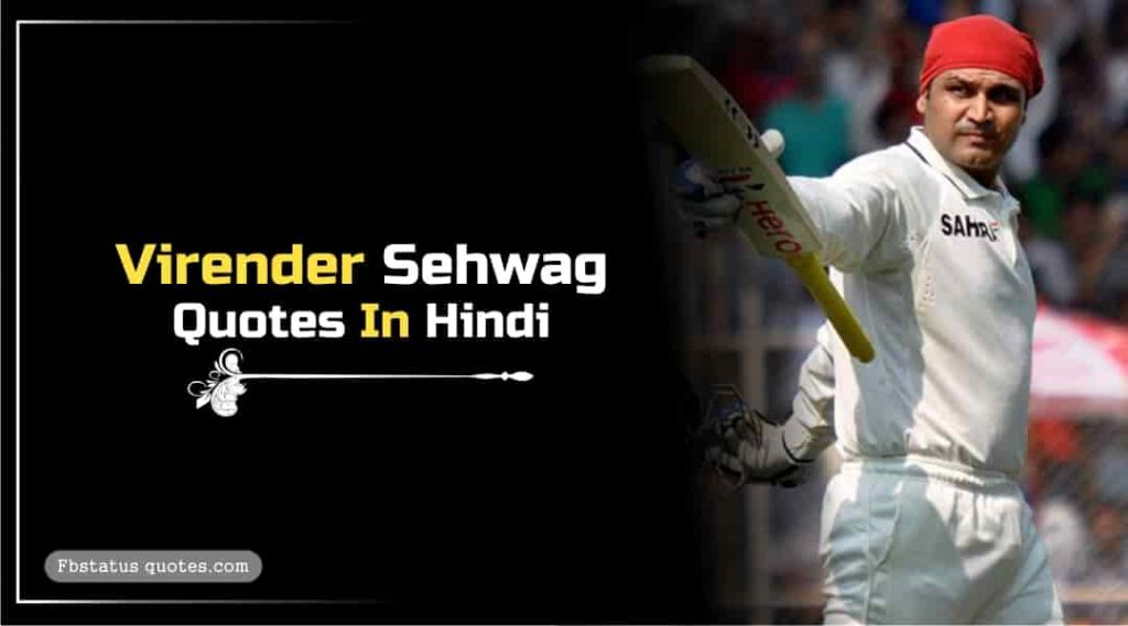 Virender Sehwag Quotes In Hindi