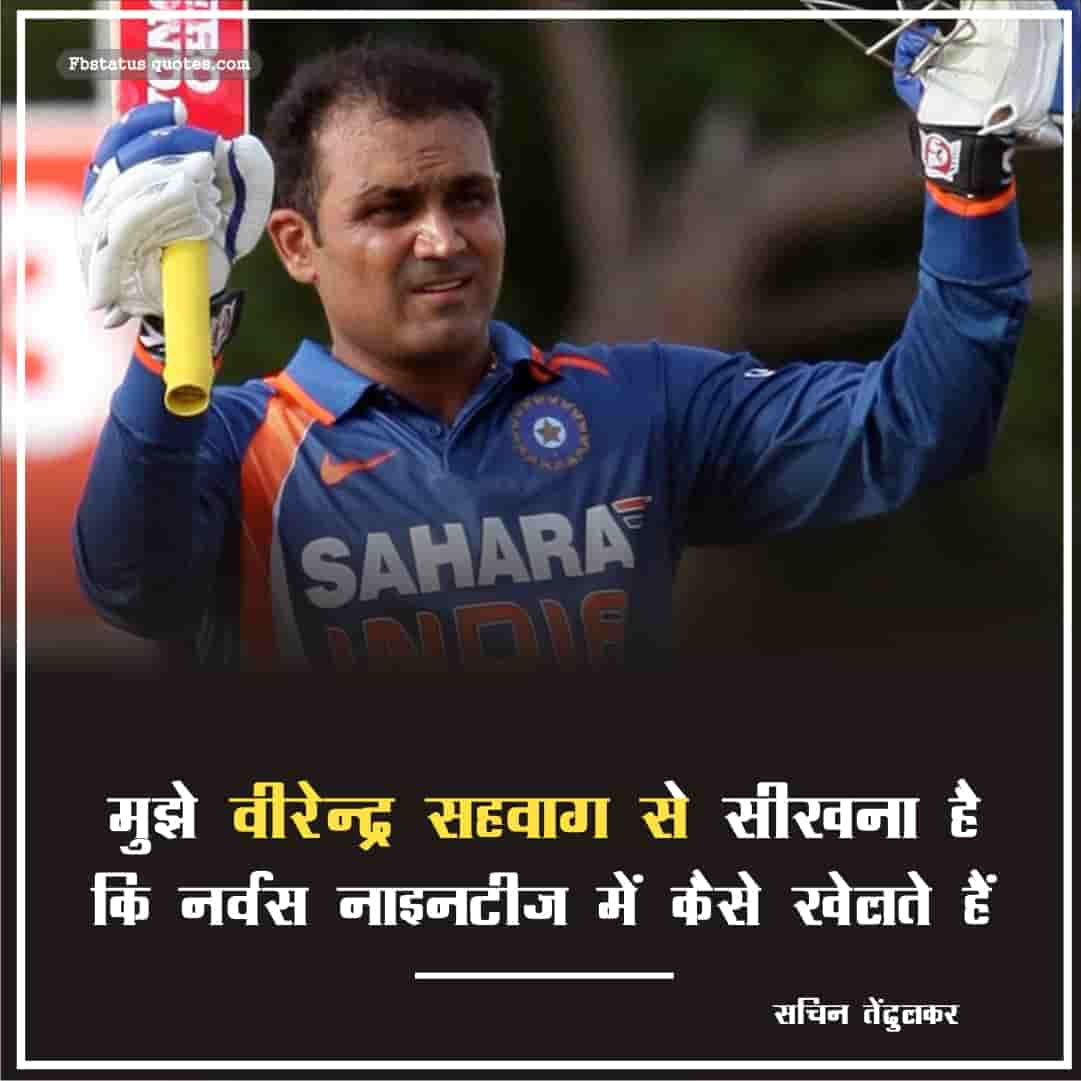 Virender Sehwag Quotes In Hindi For Fb