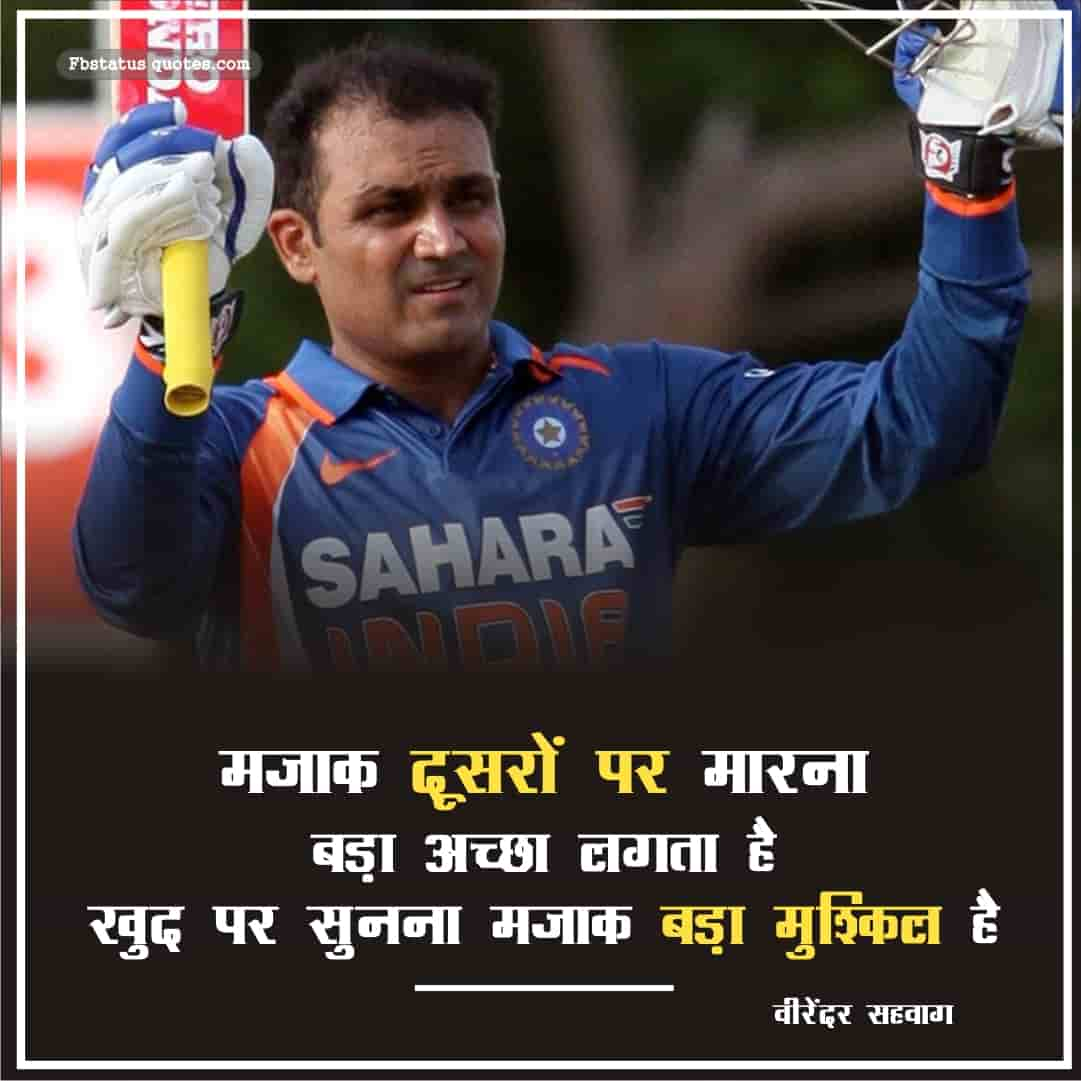 Virender Sehwag Quotes In Hindi For Instagram