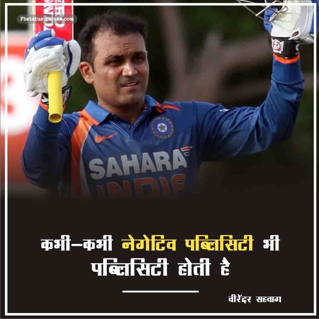 Virender Sehwag Quotes In Hindi Images