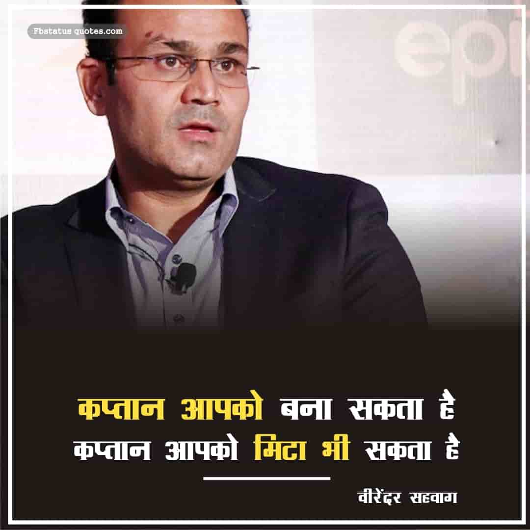 Virender Sehwag Success Quotes In Hindi