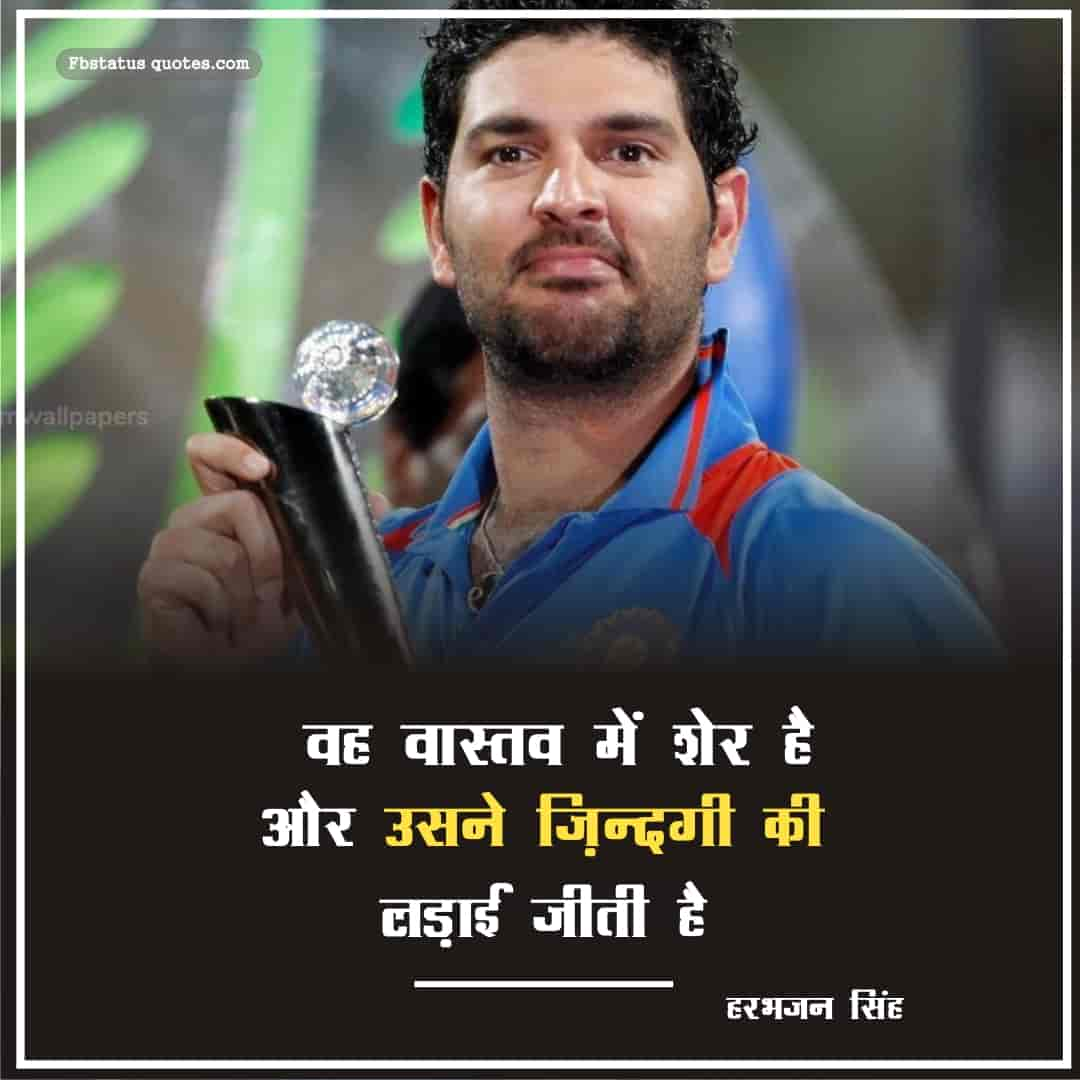 Yuvraj Singh Quotes In Hindi For Facebook