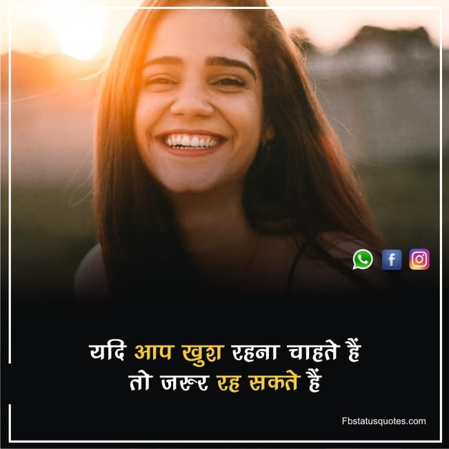 Alone But Happy Quotes In Hindi