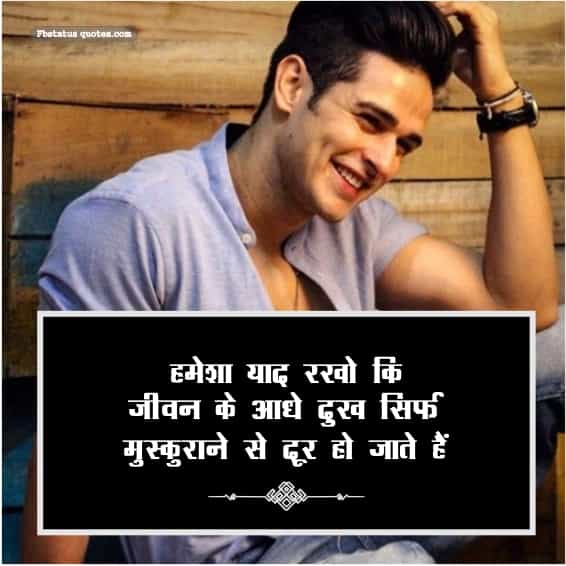 Be Happy Quotes In Hindi