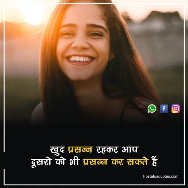Best Happy Quotes In Hindi