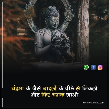 Buddha Quotes On Success In Hindi