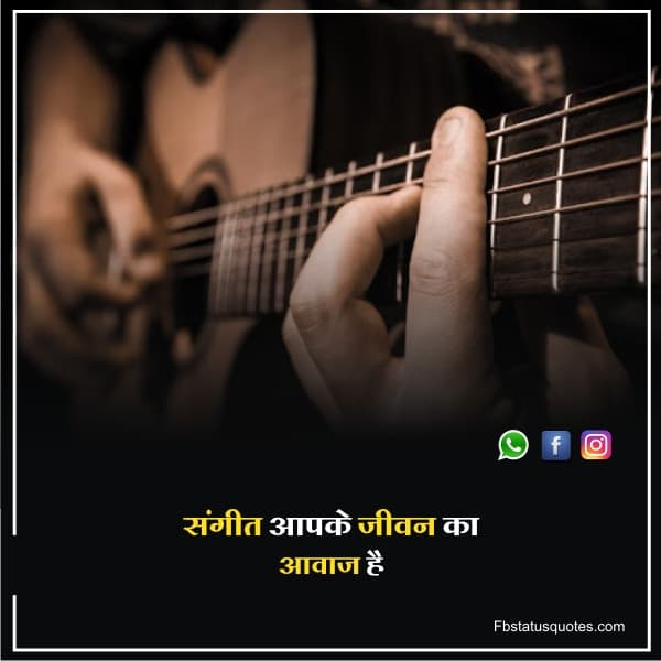 Caption For Music In Hindi