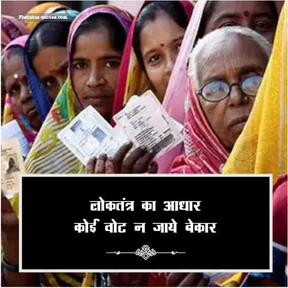 Election Messeges In Hindi