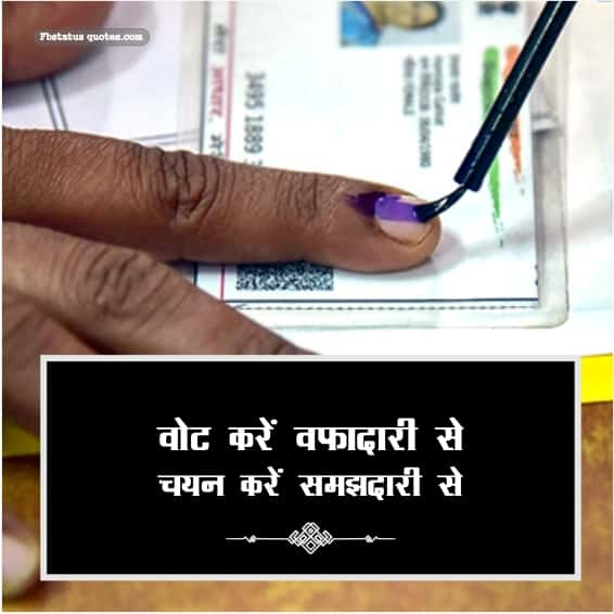 Election Quotes For Voting In Hindi