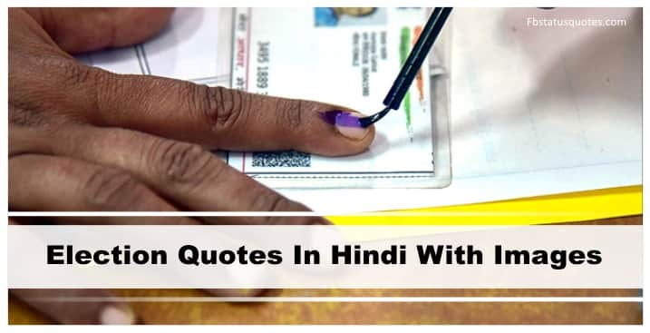 Election Quotes In Hindi