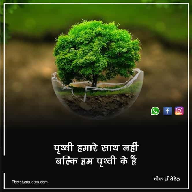 Environment Messeges In Hindi