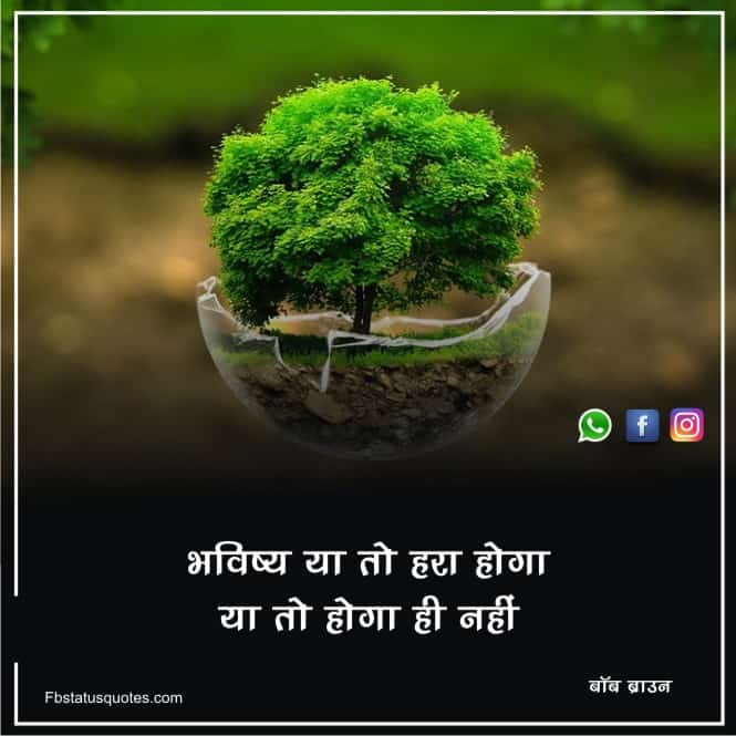 Environment Quotes In Hindi Images