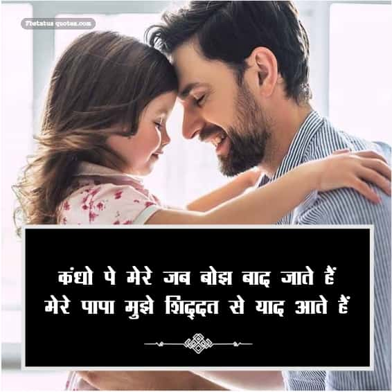Father Daughter Love Quotes In Hindi