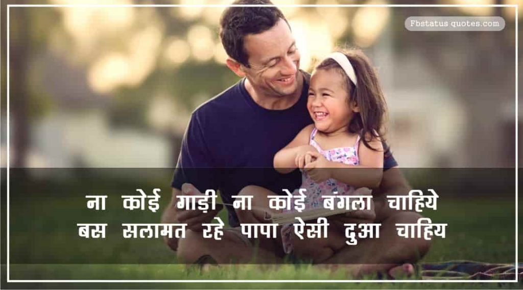 Father Quotes For Daughter In Hindi
