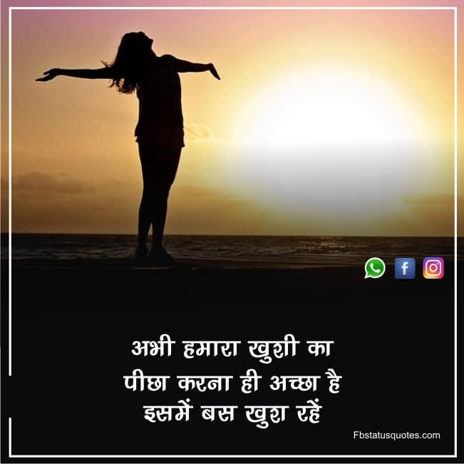 Feeling Happy Quotes In Hindi