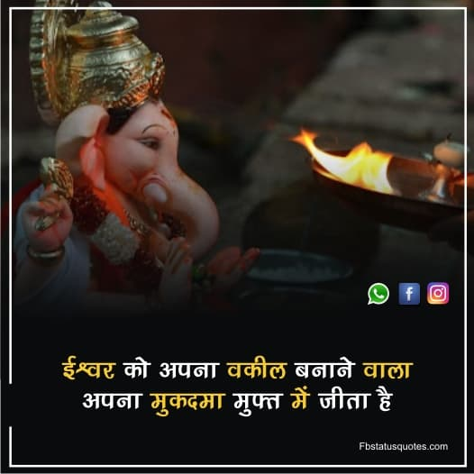 God Blessing Quotes In Hindi