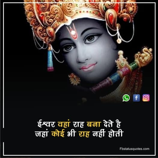 God Images Quotes In Hindi