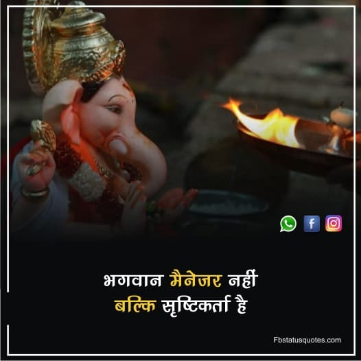 God Images With Quotes In Hindi