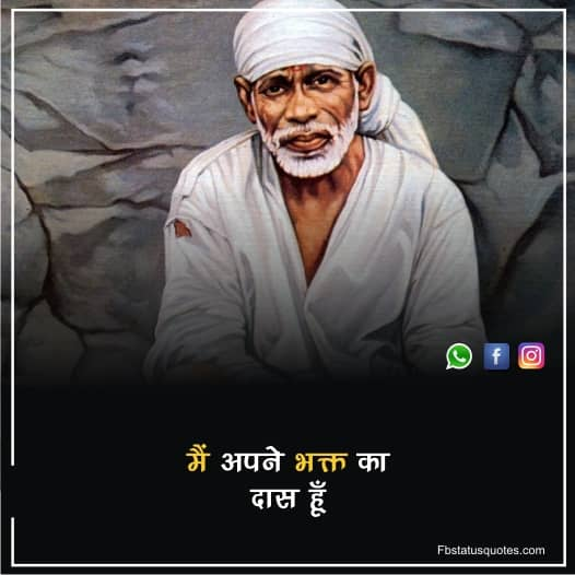God Love Quotes In Hindi
