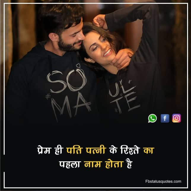 Good Husband And Wife Relationship In Hindi