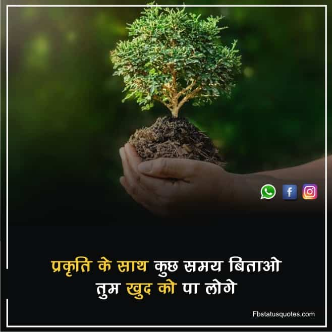 Good Nature Quotes In Hindi