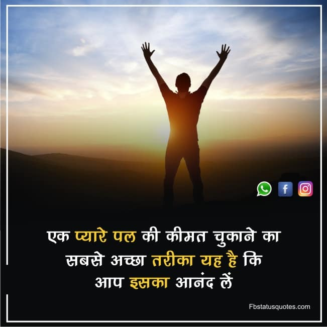 Happy Family Quotes In Hindi
