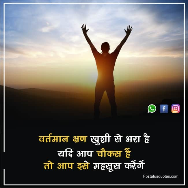 Happy Life Quotes In Hindi