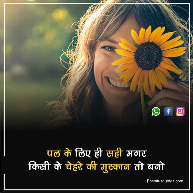 Happy Quotes In Hindi For Facebook