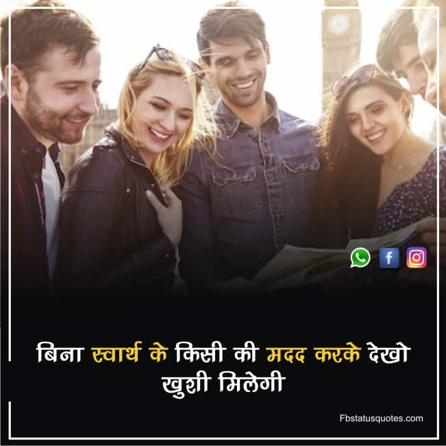 Happy Quotes In Hindi For Instagram