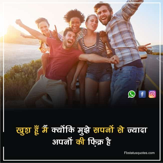 Happy Quotes In Hindi For People