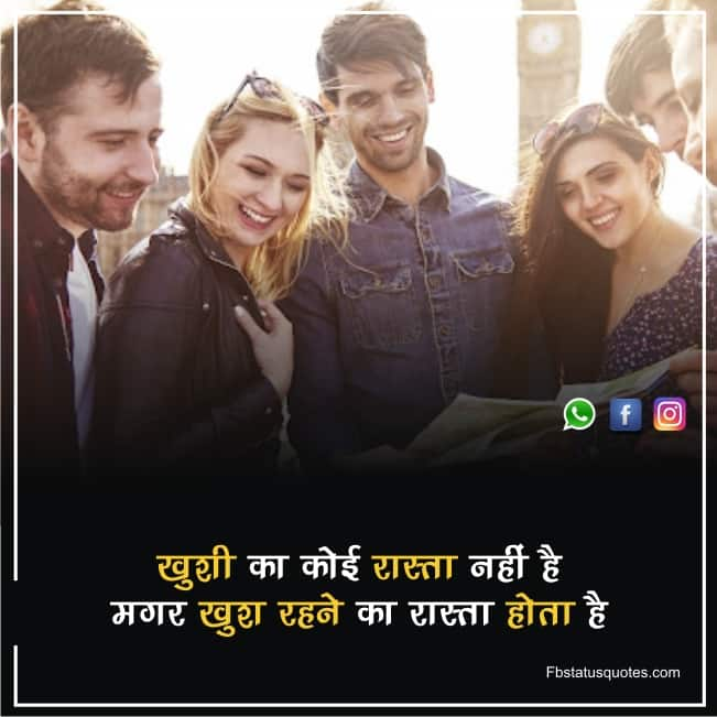 Happy Quotes In Hindi For Teacher