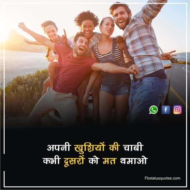 Happy Quotes In Hindi For Whatsapp