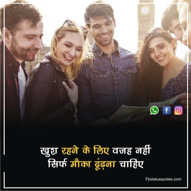 Happy Quotes In Hindi Images