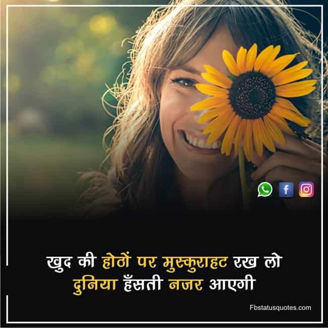 Happy Quotes In Hindi Pictures