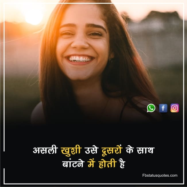 Happy Quotes In Hindi With Images