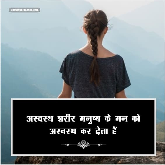 Health Tips Of The Day In Hindi
