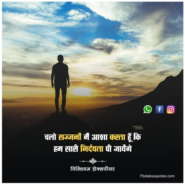 Hope Love Quotes In Hindi