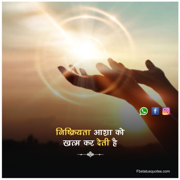 Hope Quotes In Hindi Images