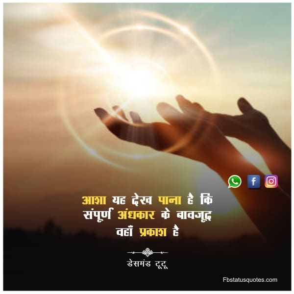 Hope Thoughts In Hindi