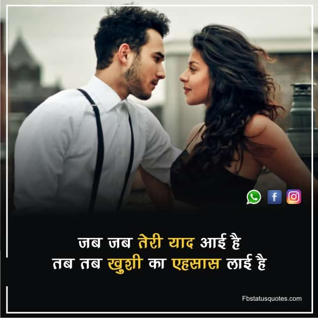 Husband And Wife Love Quotes In Hindi