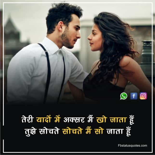 Husband And Wife Quotes In Hindi