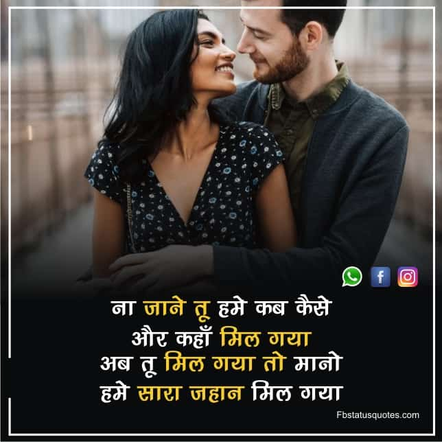 Husband And Wife Relationship Quotes In Hindi