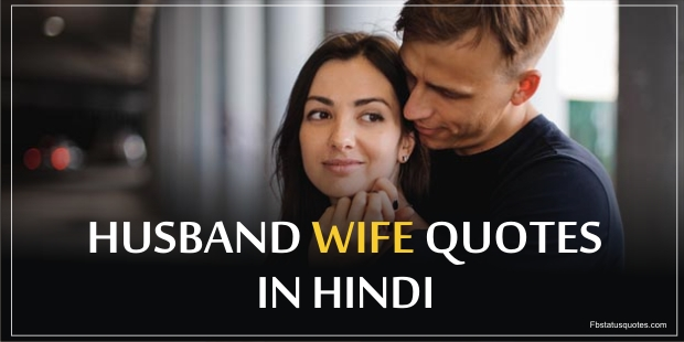 Husband Wife Quotes In Hindi